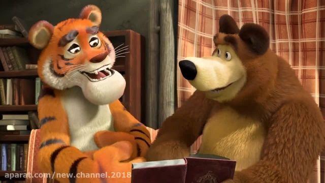 دانلود انیمیشن ماشا و میشا - قسمت 46