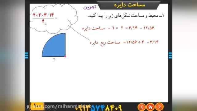 آموزش رایگان ریاضی پایه ششم - فصل 5-  اندازه گیری ادامه درس سوم