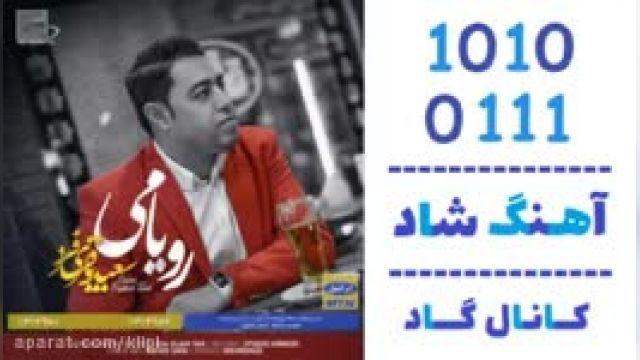 دانلود آهنگ رویامی از سعید باقری