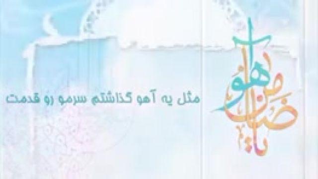 نماهنگ زیبای امام رضا علیه السلام
