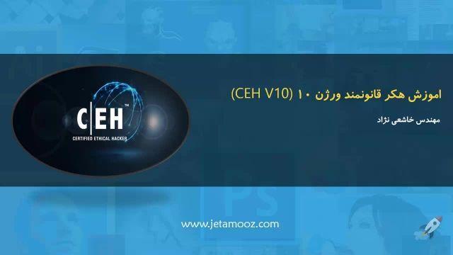 اموزش هکر قانونمند ورژن 10 (CEH V10) - جلسه 1