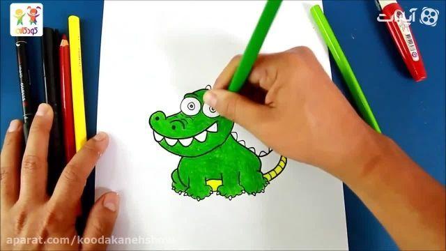 دانلود آموزش نقاشی کودکانه با زبان فارسی - تمساح شیطون