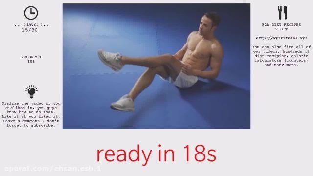 حرکات ورزشی خانگی برای داشتن سیکس پک در سی روز قسمت 15