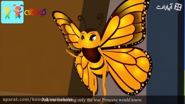 دانلود قصه های کودکانه فارسی آموزنده و جدید - شاهزاده خانم پروانه ای