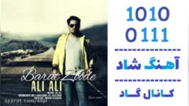 دانلود آهنگ برات زوده از علی علی