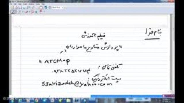 پردازش تصاویر ماهواره ای -قسمت 13-سعید جوی زاده