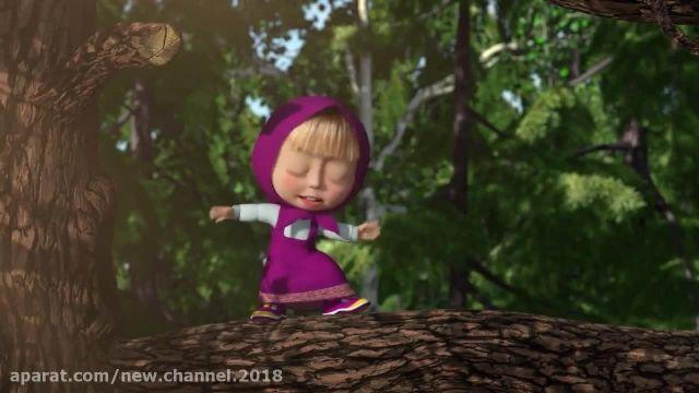 دانلود انیمیشن ماشا و میشا - قسمت 250