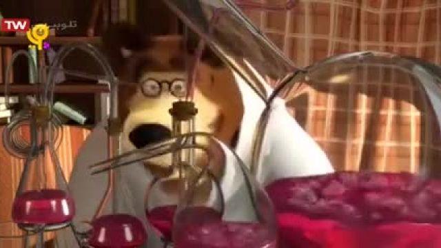 دانلود انیمیشن ماشا و آقا خرسه | خرس تیز دندان