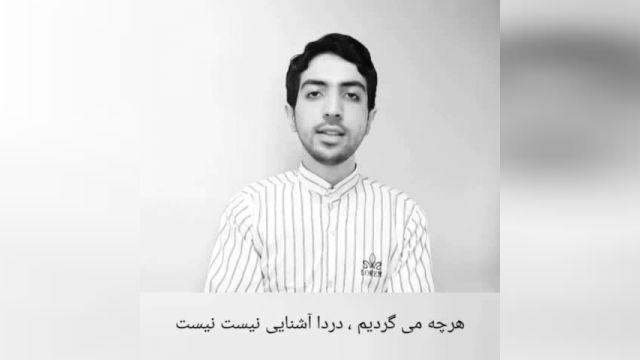 شعرخوانی معین تبریزی - غزل بی وفا