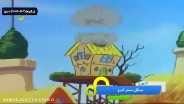 دانلود کامل کارتون سطل سحرآمیز با دوبله فارسی قسمت 1