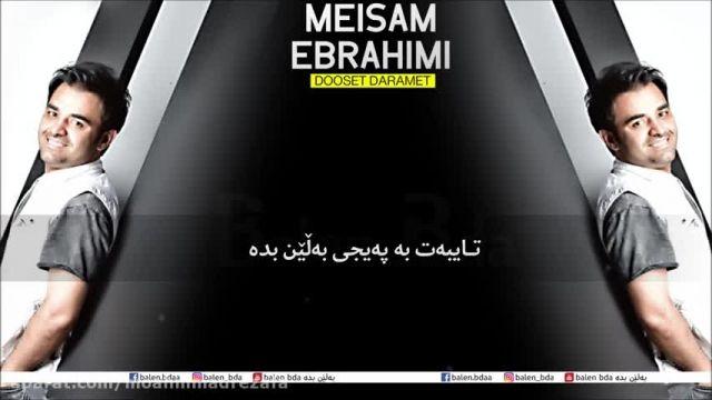 دانلود آهنگ دوست دارم از میثم ابراهیمی با کیفیت بالا