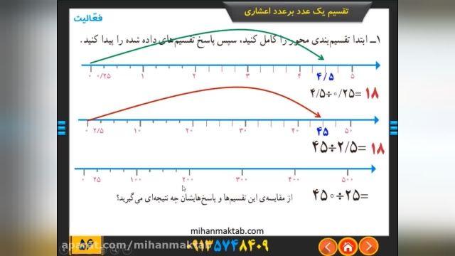 آموزش رایگان ریاضی پایه ششم - فصل 3- اعداد اعشاری درس چهارم