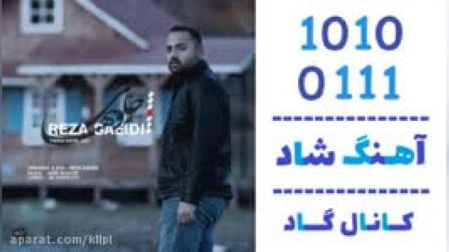 دانلود آهنگ تنها نرو جایی از رضا سعیدی