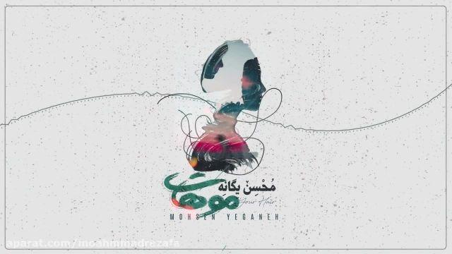 دانلود آهنگ موهات از محسن یگانه (حجم کم)
