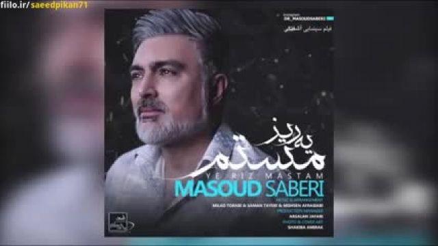 دانلود آهنگ یه ریز مستم یه دم آروم نمیشم بس که وابستم دکتر مسعود صابری