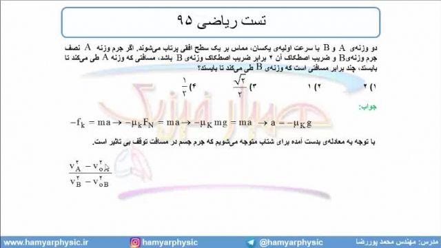 جلسه 103 فیزیک دوازدهم - نیروی اصطکاک 14 تست ریاضی 95 - مدرس محمد پوررضا