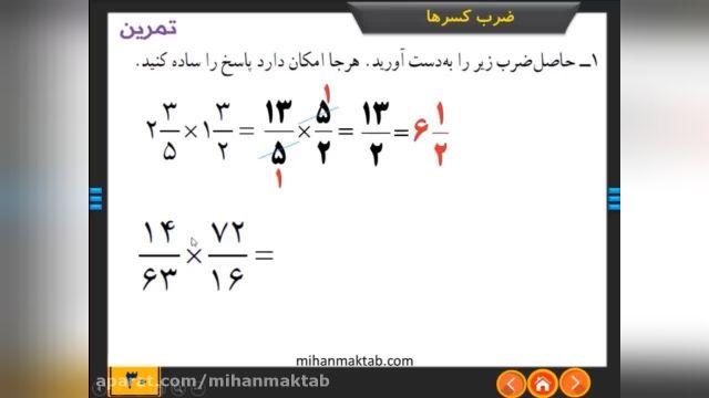 آموزش رایگان ریاضی پایه ششم - فصل 2- کسر - ادامه درس دوم