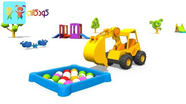 کارتون آموزشی برای کودکان - مکس گود بردار و چرخ و فلک ماشین های سنگین