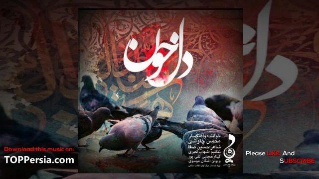 دانلود آهنگ دل خون از محسن چاوشی (حجم کم)