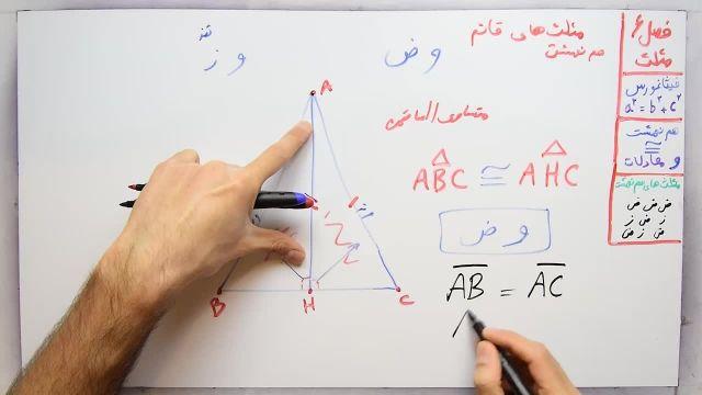 آموزش ریاضی پایه هشتم - فصل ششم- بخش چهارم - هم نهشت مثلث های قائم الزاویه ( و ض