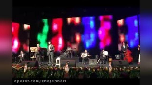 کنسرت استاد علیرضا افتخاری در تالار وزارت کشور