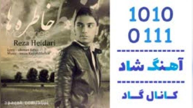 دانلود آهنگ خاطره ها از رضا حیدری