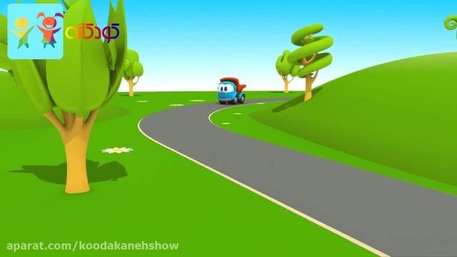 کارتون آموزشی برای کودکان - کامیون و چراغ راهنمای رانندگی