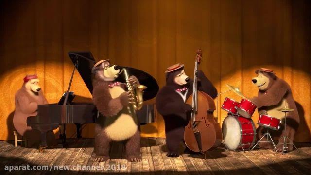 دانلود انیمیشن ماشا و میشا - قسمت 101