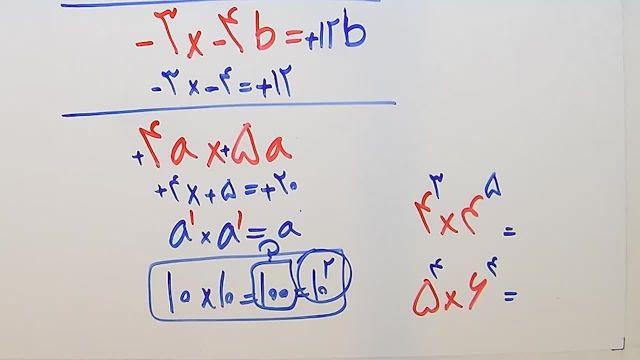 آموزش ریاضی پایه هشتم - فصل چهارم- بخش دوم -نحوه ضرب اعداد و مجهول ها در عبارت ه