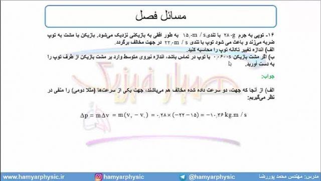 جلسه 119 فیزیک دوازدهم - تکانه 2 - مدرس محمد پوررضا