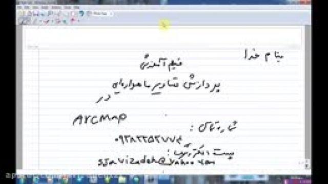 پردازش تصاویر ماهواره ای -قسمت 39-محمد یزدانی