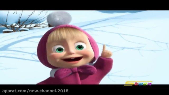 دانلود انیمیشن ماشا و میشا - قسمت 192