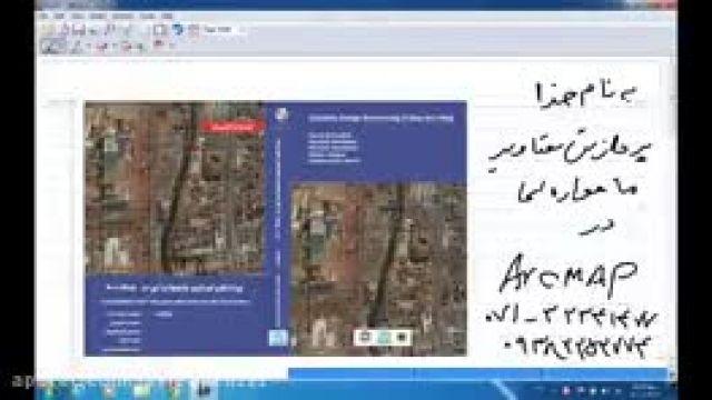 پردازش تصاویر ماهواره ایی در ArcMAP-قسمت دوم