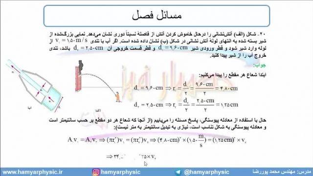 جلسه 106 فیزیک دهم - شاره در حرکت و اصل برنولی 5 - مدرس محمد پوررضا