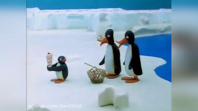 دانلود مجموعه کامل کارتون پینگو (Pingu) - پنجاه و یکم