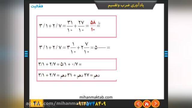 آموزش رایگان ریاضی پایه ششم - فصل 3- اعداد اعشاری درس دوم