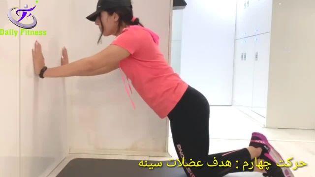 آموزش تمرینات ورزشی در خانه مخصوص شکم و پهلو
