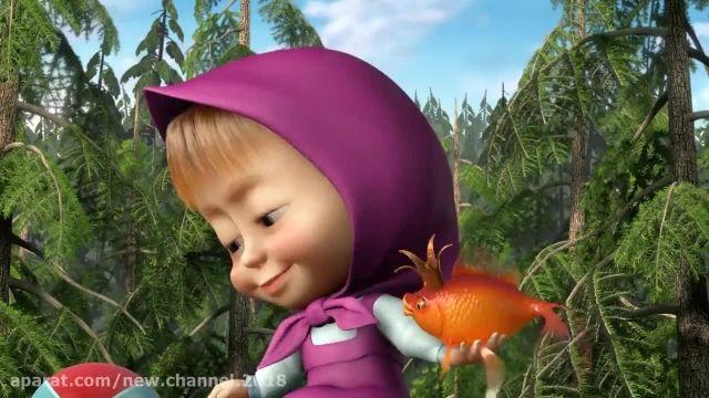 دانلود انیمیشن ماشا و میشا - قسمت 171