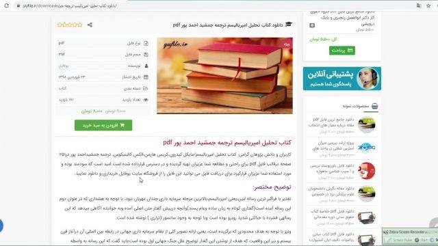 دانلود کتاب تحلیل امپریالیسم ترجمه جمشید احمد پور