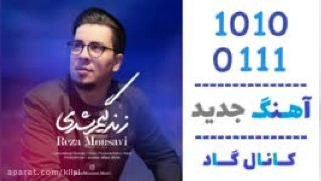 دانلود آهنگ زندگیم شدی از رضا موسوی