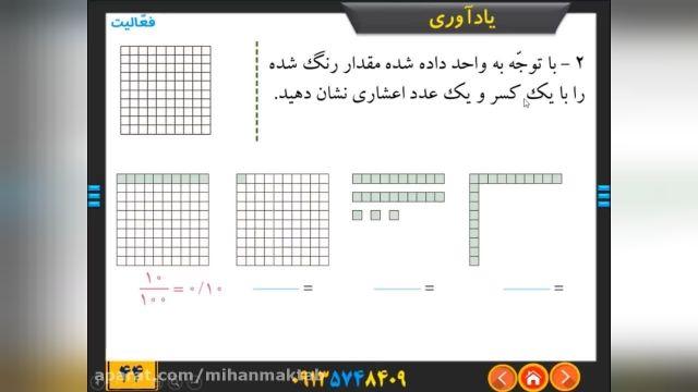 آموزش رایگان ریاضی پایه ششم - فصل 3- اعداد اعشاری درس اول