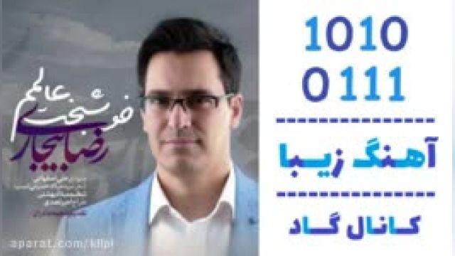 دانلود آهنگ خوشبخت عالمم از رضا بیجاری