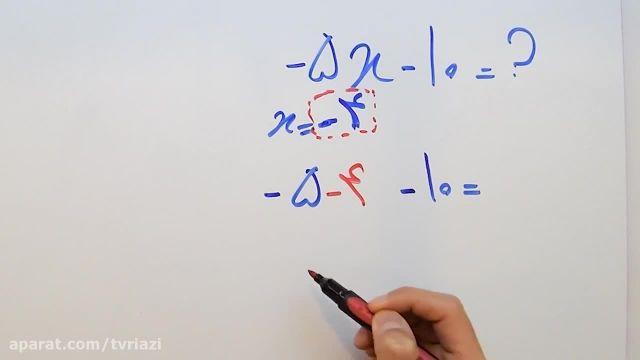 آموزش ریاضی پایه هشتم - فصل چهارم- بخش پنجم -جاگذاری عدد در عبارت جبری