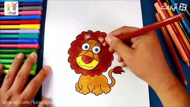 دانلود آموزش نقاشی کودکانه با زبان فارسی - سلطان جنگل
