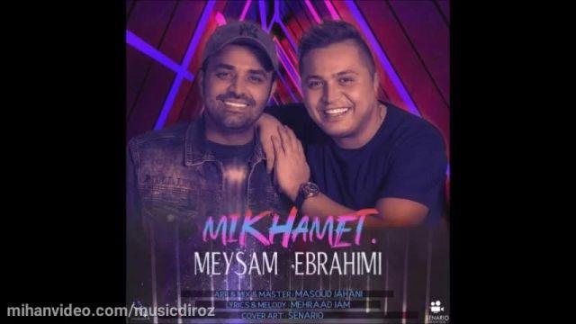 دانلود آهنگ کور بشه هرکی نبینه عشق ما دوتارو میثم ابراهیمی