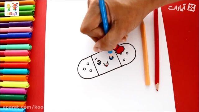 دانلود آموزش نقاشی کودکانه با زبان فارسی - چسب زخم فداکار