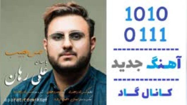 دانلود آهنگ حس عجیب از علی رهان