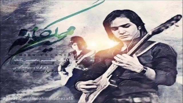 دانلود آهنگ من از محسن یگانه (ریمکیس)