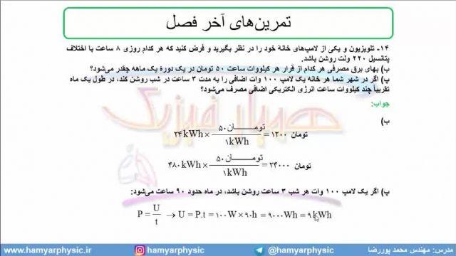جلسه 118 فیزیک یازدهم - توان الکتریکی 4 - مدرس محمد پوررضا