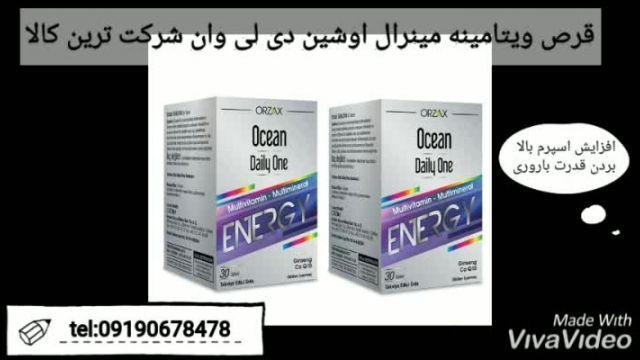 کپسول های مینرال اوجیان 09120750932 درمان ناباروری اقایان